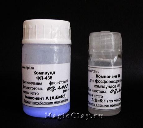 Cмола эпоксидная Фосфоресцентная, свечение Фиолетовое Яркое, 12гр