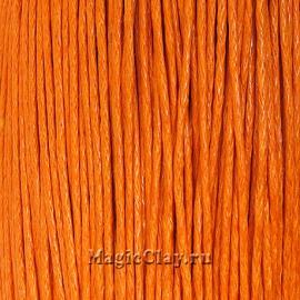 Шнур вощеный 1мм Оранжевый, 1 связка (~80метров)