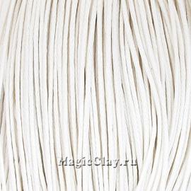 Шнур вощеный 1мм Белый, 1 связка