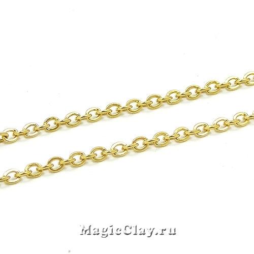 Цепочка Якорная звенья 2,5x2мм, сталь золото, 1м