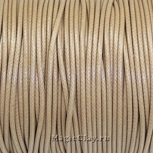 Шнур вощеный Корейский Бежевый, 5 метров