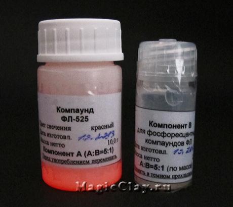 Cмола эпоксидная Фосфоресцентная, свечение Красное, 12гр