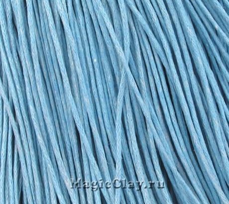 Шнур вощеный 1мм Синий Светлый, 1 связка (~80метров)