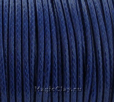 Шнур вощеный Корейский Синий, 5 метров
