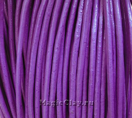 Шнур кожаный 2мм Фиолетовый, 5 метров