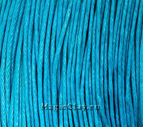 Шнур вощеный 1мм Аквамарин, 1 связка (~80метров)