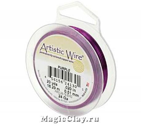 Проволока Artistic Wire 0,8мм, цвет фиолетовый