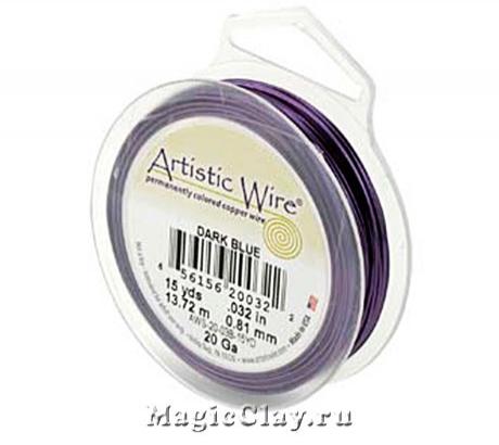 Проволока Artistic Wire 0,8мм, цвет темно-синий
