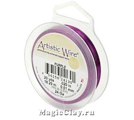 Проволока Artistic Wire 0,5мм, цвет фиолетовый