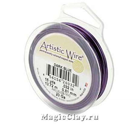 Проволока Artistic Wire 0,5мм, цвет темно-синий