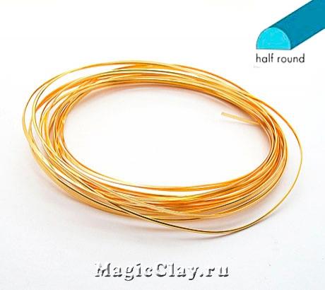 Проволока Craft Wire, полукруглая 1мм, цвет золото