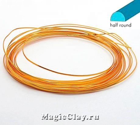 Проволока Craft Wire, полукруглая 0,7мм, цвет золото