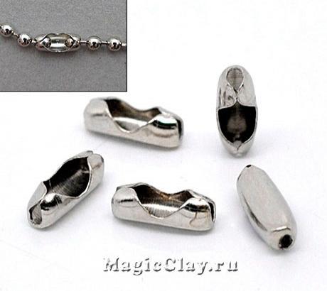 Замок для цепочек с шариками 2.4мм, цвет серебро стальное, 1уп (~50шт)