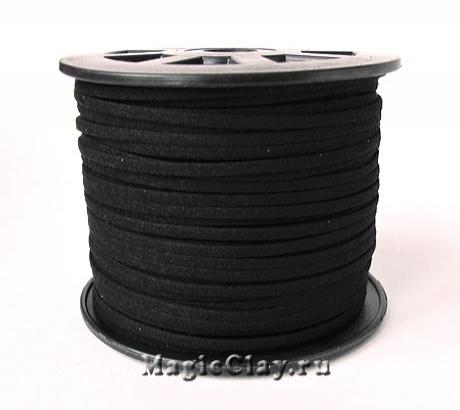 Шнур замшевый 3мм Черный, 1 катушка (~91метр)