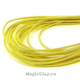 Канитель жесткая 1,2 мм Золото Лимон, 1 метр