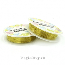 Проволока Copper Wire 0,3мм, цвет золото