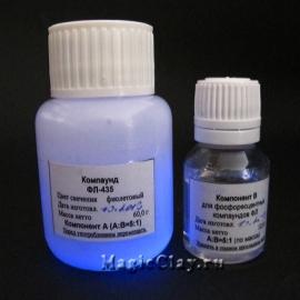 Cмола эпоксидная Фосфоресцентная, свечение Фиолетовое Яркое, 72гр