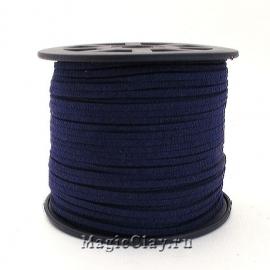 Шнур замшевый 3мм Синий Тёмный, 5 метров