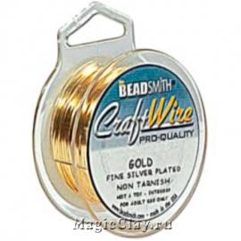 Проволока Craft Wire BeadSmith 0,8 мм, цвет золото
