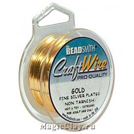 Проволока Craft Wire BeadSmith 0,5мм, цвет золото