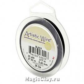 Проволока Artistic Wire 0,6мм, цвет черный