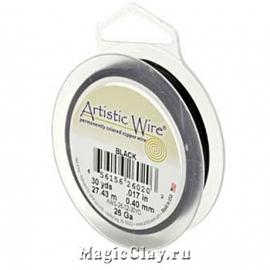 Проволока Artistic Wire 0,4мм, цвет черный