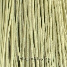 Шнур вощеный 1мм Бежевый Пшеничный, 1 связка (~80метров)